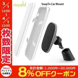 車載 スマホホルダー moshi エヴォ iPhone XR / XS Max 専用 SnapTo Car Mount Gray mo-sntcm-gy ネコポス不可|ec-kitcut