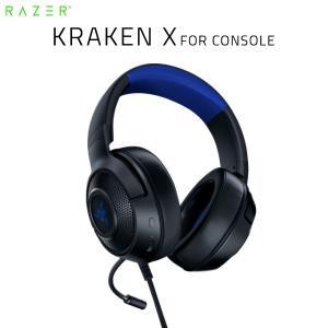 Razer レーザー Kraken X for Console 超軽量 有線 ゲーミングヘッドセット RZ04-02890200-R3M1 ネコポス不可|ec-kitcut