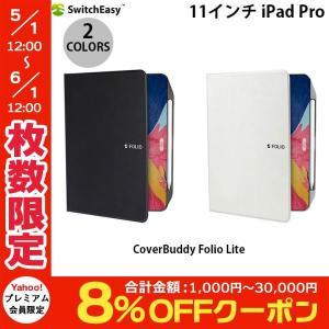 iPad Pro 11 ケース SwitchEasy 11インチ iPad Pro CoverBuddy Folio Lite 11  スイッチイージー ネコポス送料無料 ec-kitcut