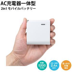 モバイルバッテリー SANWA サンワサプライ AC充電器一体型モバイルバッテリー 5200mAh ホワイト BTL-RDC17W ネコポス不可|ec-kitcut