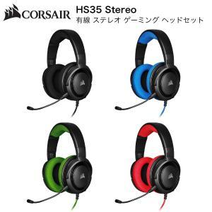 イヤホンマイク、ヘッドセット Corsair HS35 Stereo 有線 ステレオ ゲーミング ヘッドセット コルセア ネコポス不可|ec-kitcut