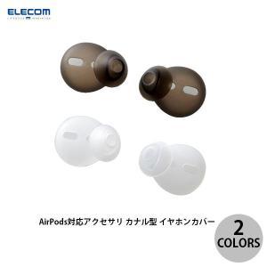 イヤホン・ヘッドホン エレコム AirPods用 シリコン イヤホンカバー カナル型  ネコポス不可|ec-kitcut