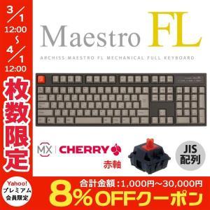 ARCHISS アーキス Maestro FL メカニカル フルサイズ キーボード 日本語配列 108キー CHERRY MX 赤軸 昇華印字 黒/グレイ AS-KBM08/LRGBA ネコポス不可|ec-kitcut