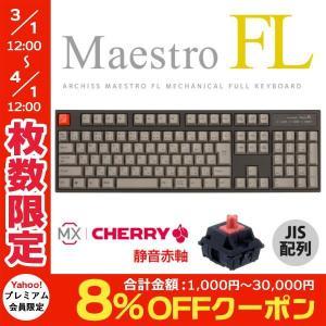 ARCHISS アーキス Maestro FL メカニカル フルサイズ キーボード 日本語配列 108キー CHERRY MX 静音赤軸 昇華印字 黒/グレイ AS-KBM08/SRGBA ネコポス不可|ec-kitcut