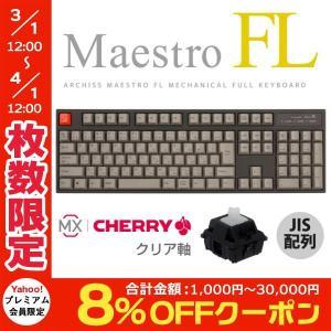 ARCHISS アーキス Maestro FL メカニカル フルサイズ キーボード 日本語配列 108キー CHERRY MX クリア軸 昇華印字 黒/グレイ AS-KBM08/TCGBA ネコポス不可|ec-kitcut