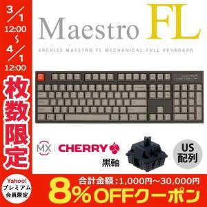 ARCHISS アーキス Maestro FL メカニカル フルサイズ キーボード 英語配列 104キー CHERRY MX 黒軸 昇華印字 黒/グレイ AS-KBM04/LGB ネコポス不可|ec-kitcut