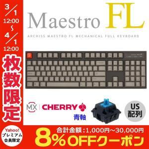 ARCHISS アーキス Maestro FL メカニカル フルサイズ キーボード 英語配列 104キー CHERRY MX 青軸 昇華印字 黒/グレイ AS-KBM04/CGB ネコポス不可|ec-kitcut