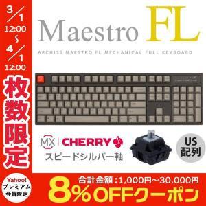 ARCHISS アーキス Maestro FL メカニカル フルサイズ キーボード 英語配列 104キー CHERRY MX スピードシルバー軸 昇華印字 黒/グレイ ネコポス不可|ec-kitcut