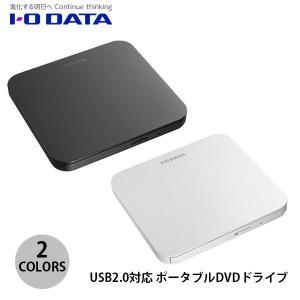 Mac対応 IO Data USB2.0 ポータブルDVDドライブ 軽量 Mac / Win両対応  アイオデータ ネコポス不可|ec-kitcut