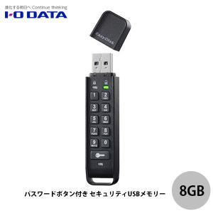 USBメモリ USB3.0 フラッシュメモリー IO Data アイオデータ USB3.1 Gen1 パスワードボタン付き セキュリティ フラッシュメモリ 8GB ED-HB3/8G ネコポス不可|ec-kitcut