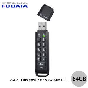 USBメモリ USB3.0 フラッシュメモリー IO Data アイオデータ USB3.1 Gen1 パスワードボタン付き セキュリティ フラッシュメモリ 64GB ED-HB3/64G ネコポス不可|ec-kitcut