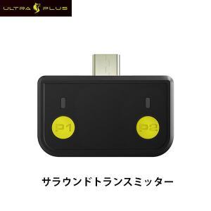 ULTRA PLUS ウルトラプラス Bluetooth オーディオレシーバー USB Type-C サラウンドトランスミッター 変換コネクタ付き UP-ATC ネコポス送料無料|ec-kitcut
