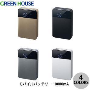 モバイルバッテリー GreenHouse モバイルバッテリー 残量表示付き 2ポート 10000mA  グリーンハウス ネコポス不可|ec-kitcut