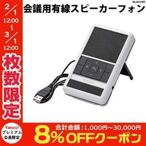 エレコム ELECOM 会議用有線スピーカーフォン HS-SP01WH ネコポス不可|ec-kitcut