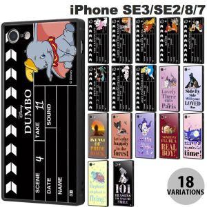 iPhone8 / iPhone7 スマホケース ingrem iPhone 8 / 7 ディズニーキャラクター 耐衝撃ケース KAKU トリプルハイブリッド イングレム ネコポス不可 ec-kitcut