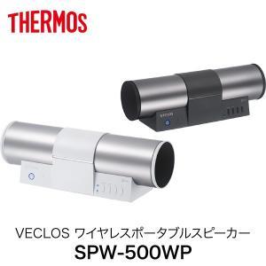 ワイヤレススピーカー THERMOS VECLOS SPW-500WP 真空エンクロージャー 搭載 Bluetooth 5.0 ワイヤレス 防水 ポータブルスピーカー サーモス ネコポス不可|ec-kitcut