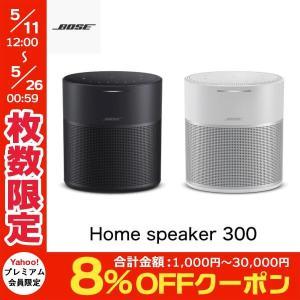 ワイヤレススピーカー BOSE Home speaker 300 Amazon Alexa搭載 Bluetooth ワイヤレス スマートスピーカー ボーズ ネコポス不可|ec-kitcut