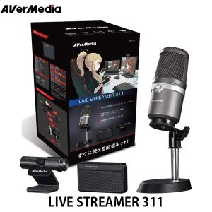 AVerMedia TECHNOLOGIES アバーメディア LIVE STREAMER 311  BO311 配信キット ゲームキャプチャー ウェブカメラ マイクロホン セット ネコポス不可|ec-kitcut