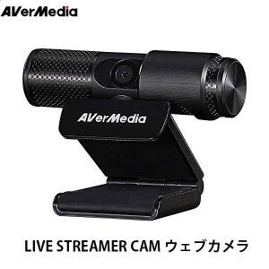 AVerMedia TECHNOLOGIES アバーメディアテクノロジーズ LIVE STREAMER CAM PW313 USB2.0 ストリーミング ポッドキャスト ウェブカメラ PW313 ネコポス不可 ec-kitcut