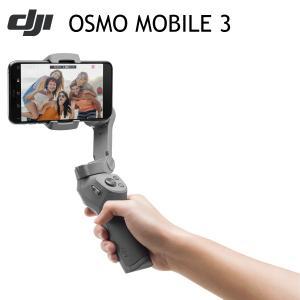 DJI OSMO Mobile 3 オズモ モバイル Bluetooth 5.0 スマートフォン対応 3軸ジンバル ネコポス不可