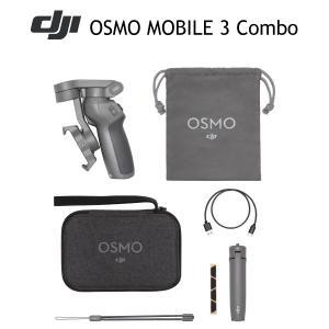 DJI OSMO Mobile 3 COMBO オズモ モバイル コンボ Bluetooth 5.0 スマートフォン対応 3軸ジンバル アクセサリ付属キット ネコポス不可