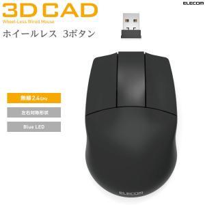 ワイヤレスマウス エレコム ELECOM ホイールレス 3ボタン 無線マウス ブラック M-CAD01DBBK ネコポス不可|ec-kitcut