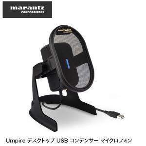 コンデンサーマイク marantz professional マランツ プロフェッショナル Umpire デスクトップ USB コンデンサー マイクロフォン MP-MIC-015 ネコポス不可 ec-kitcut