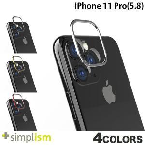 Simplism iPhone 11 Pro  Lens Bumper Plus  カメラレンズ保護アルミフレーム&ガラスコーティングフィルムセット  シンプリズム ネコポス可|ec-kitcut