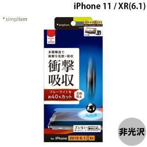 iPhone 11 / XR 保護フィルム Simplism シンプリズム iPhone 11 / XR 衝撃吸収&ブルーライト低減 画面保護フィルム 反射防止 TR-IP19M-PF-SKBCAG ネコポス可|ec-kitcut