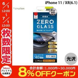 Simplism シンプリズム iPhone 11 / XR 絶対気泡が入らないブルーライト低減フレームガラス ZERO GLASS ブラック 0.45mm TR-IP19M-GMF-BCCCBK ネコポス送料無料|ec-kitcut