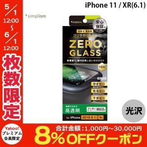 Simplism シンプリズム iPhone 11 / XR 絶対気泡が入らないフレームゴリラガラス ZERO GLASS ブラック 0.45mm TR-IP19M-GMF-GOCCBK ネコポス送料無料|ec-kitcut