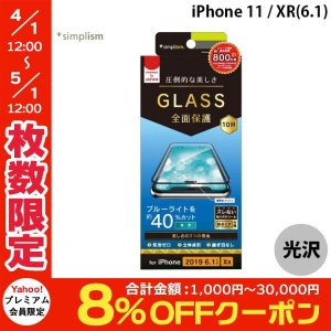 Simplism シンプリズム iPhone 11 / XR ブルーライト低減 立体成型シームレスガラス ブラック 0.56mm TR-IP19M-GM3-BCCCBK ネコポス送料無料|ec-kitcut