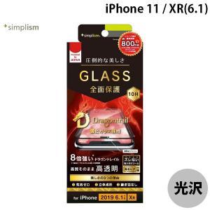 Simplism シンプリズム iPhone 11 / XR Dragontrail 立体成型シームレスガラス ブラック 0.56mm TR-IP19M-GM3-DTCCBK ネコポス送料無料|ec-kitcut