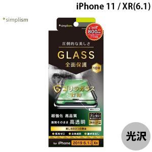 Simplism シンプリズム iPhone 11 / XR ゴリラガラス 立体成型シームレスガラス ブラック 0.56mm TR-IP19M-GM3-GOCCBK ネコポス送料無料|ec-kitcut