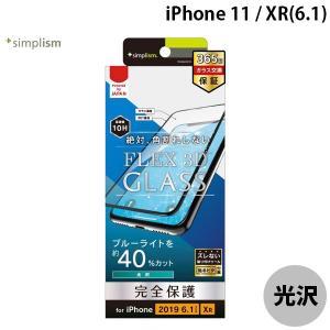 Simplism シンプリズム iPhone 11 / XR  FLEX 3D  ブルーライト低減 複合フレームガラス ブラック 0.51mm TR-IP19M-G3-BCCCBK ネコポス可|ec-kitcut