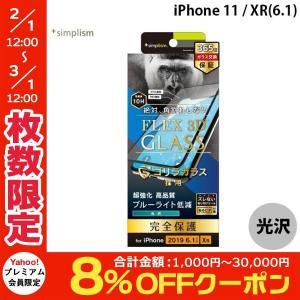 Simplism シンプリズム iPhone 11 / XR  FLEX 3D  ゴリラガラス ブルーライト低減 複合フレーム ブラック 0.51mm TR-IP19M-G3-GOBCCCBK ネコポス送料無料|ec-kitcut