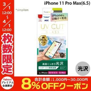 Simplism シンプリズム iPhone 11 Pro Max UVカットガラス 太陽光からiPhoneのディスプレイを守る 光沢 0.49mm TR-IP19L-GL-UVCC ネコポス送料無料|ec-kitcut