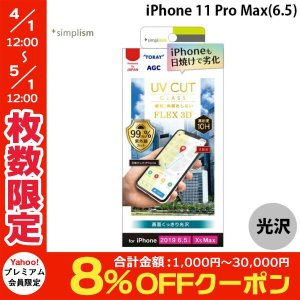 Simplism シンプリズム iPhone 11 Pro Max  FLEX 3D  UVカット複合フレームガラス 太陽光からiPhoneのディスプレイを守る 光沢 ネコポス送料無料|ec-kitcut