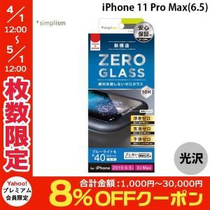 Simplism シンプリズム iPhone 11 Pro Max 絶対気泡が入らないブルーライト低減フレームガラス ブラック ネコポス送料無料|ec-kitcut