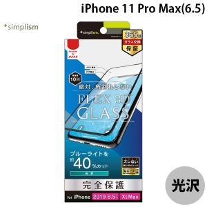 Simplism シンプリズム iPhone 11 Pro Max  FLEX 3D  ブルーライト低減 複合フレームガラス ブラック 0.51mm TR-IP19L-G3-BCCCBK ネコポス可|ec-kitcut