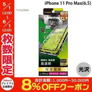 Simplism シンプリズム iPhone 11 Pro Max  FLEX 3D  ゴリラガラス 複合フレームガラス ブラック 0.51mm TR-IP19L-G3-GOCCBK ネコポス送料無料|ec-kitcut