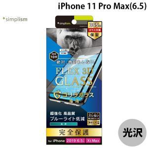 Simplism シンプリズム iPhone 11 Pro Max  FLEX 3D  ゴリラガラス ブルーライト低減 複合フレーム ブラック 0.51mm TR-IP19L-G3-GOBCCCBK ネコポス送料無料|ec-kitcut