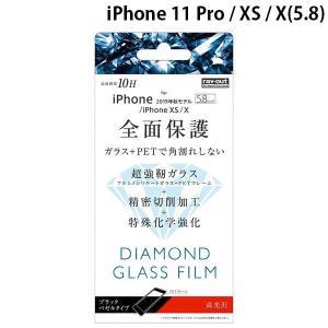 Ray Out レイアウト iPhone 11 Pro ダイヤモンドガラスフィルム 3D 10H アルミノシリケート 全面 光沢 ソフトフレーム ブラック ネコポス送料無料|ec-kitcut