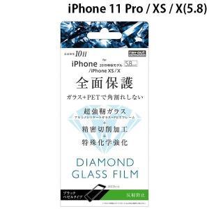 Ray Out  iPhone 11 Pro / XS / X ダイヤモンドガラスフィルム 3D 10H アルミノシリケート 全面 反射防止 ソフトフレーム ブラック 0.25mm ネコポス送料無料|ec-kitcut