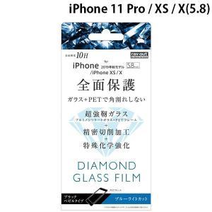 Ray Out iPhone 11 Pro / XS / X ダイヤモンドガラスフィルム 3D 10H アルミノシリケート 全面 ブルーライトカット フレーム ブラック 0.25mm ネコポス送料無料|ec-kitcut