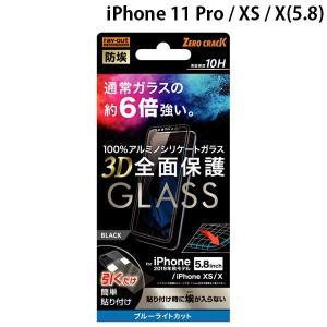 Ray Out レイアウト iPhone 11 Pro / XS / X ガラスフィルム 防埃 3D 10H アルミノシリケート 全面保護 ブルーライトカット ブラック 0.33mm ネコポス送料無料|ec-kitcut