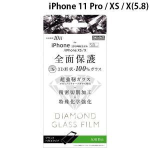 Ray Out iPhone 11 Pro / XS / X ダイヤモンドガラスフィルム 3D 10H アルミノシリケート 全面 反射防止 ブラック 0.33mm ネコポス送料無料|ec-kitcut