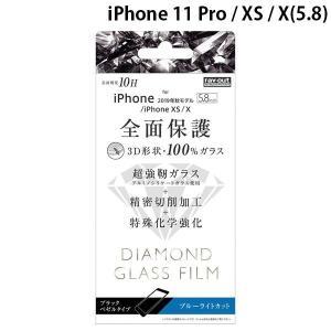 Ray Out  iPhone 11 Pro / XS / X ダイヤモンドガラスフィルム 3D 10H アルミノシリケート 全面 ブルーライトカット ブラック 0.33mm ネコポス送料無料|ec-kitcut