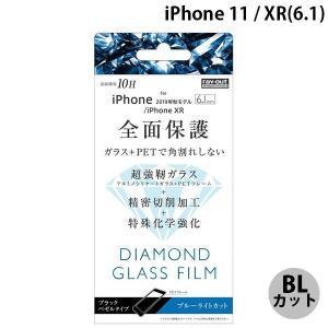 Ray Out iPhone 11 / XR ダイヤモンドガラスフィルム 3D 10H アルミノシリケート 全面 ブルーライトカット ソフトフレーム ブラック 0.25mm ネコポス送料無料|ec-kitcut