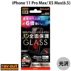 Ray Out レイアウト iPhone 11 Pro Max / XS Max ガラスフィルム 防埃 3D 10H アルミノシリケート 全面保護 光沢 ブラック 0.33mm ネコポス送料無料|ec-kitcut